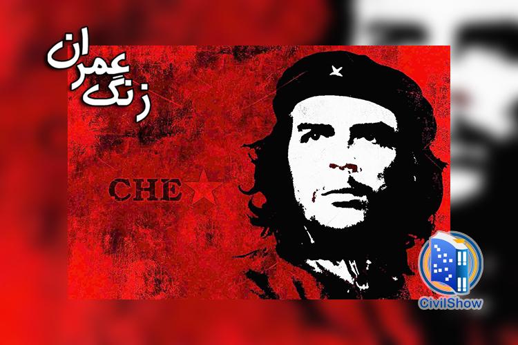 انقلابیون عمرانی