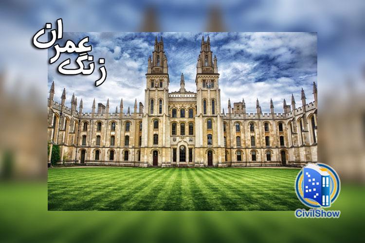 5 دانشگاه برتر عمرانی